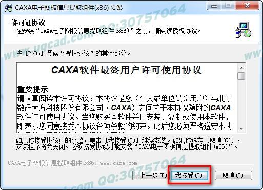 Caxa2013数控车win7系统环境下安装教程