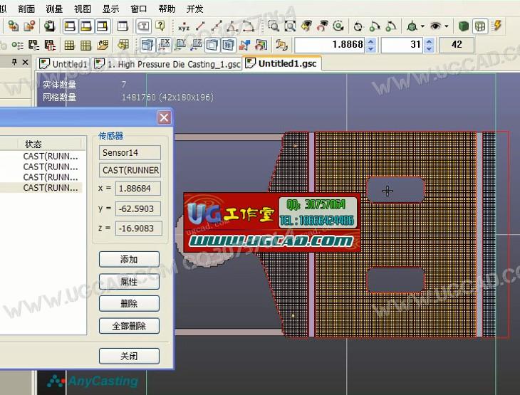 AnyCasting6.0/V2.4压铸铸造模流分析