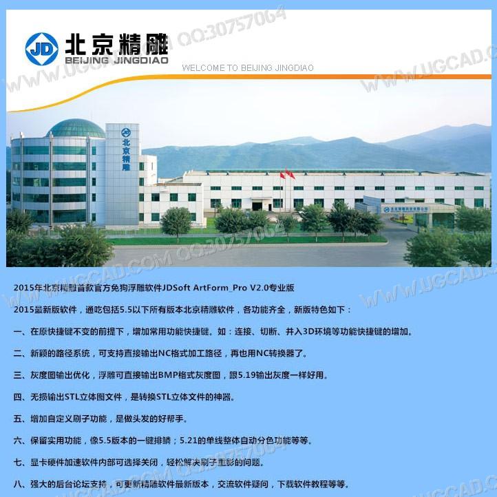 北京精雕最新JDSoft-ArtForm-2.0专业版