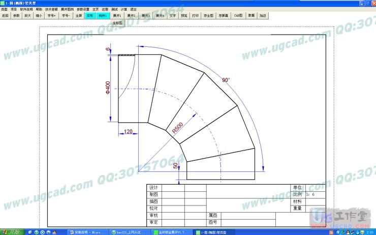 金林钣金设计展开软件