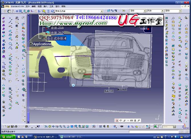 catia汽车建模教程/catia奥迪r8造型设计视频最新
