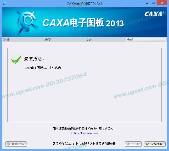 CAXA2013电子图板