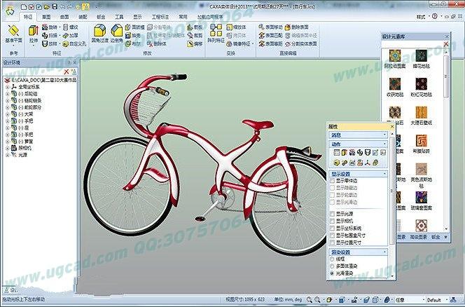 CAXA实体设计2013r1