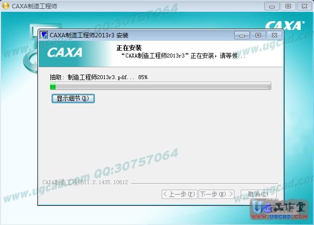 CAXA制造工程师2013