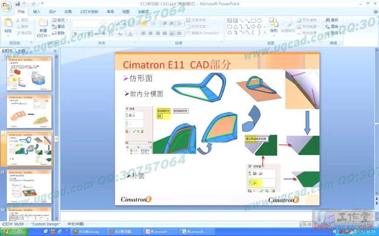 Cimatron E11.0最新视频教程