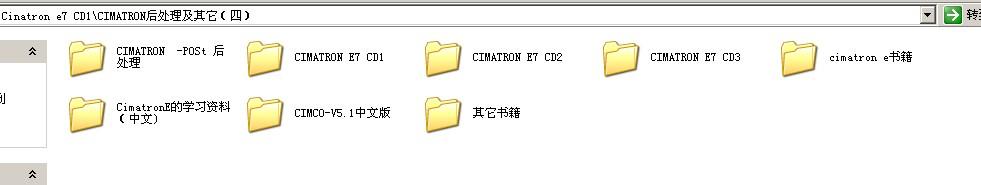 cimatron e7编程 刀路