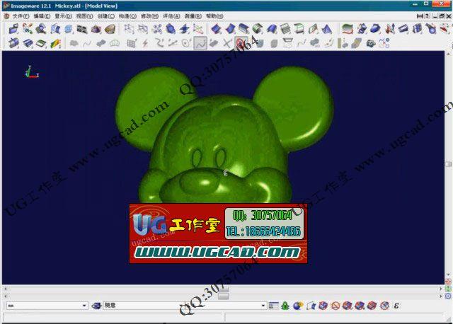 imageware 逆向 造型