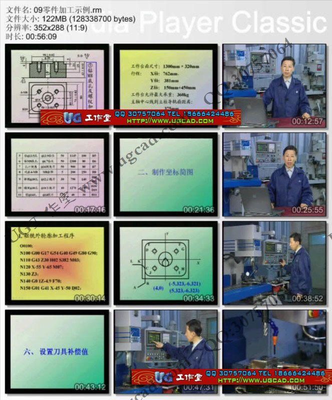 数控铣床操作视频