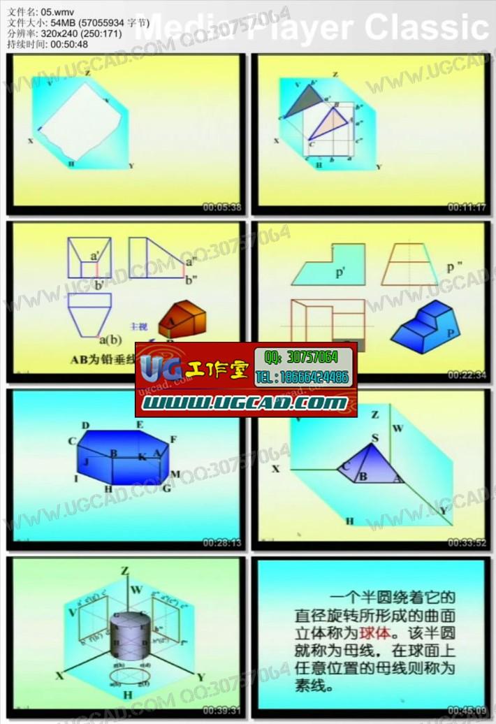 机械识图,制图入门视频教程