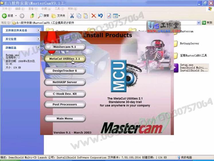 Masteram9.1基础到工厂实例