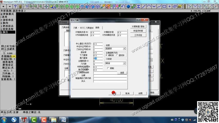 Mastercam9.1产品加工全套教程