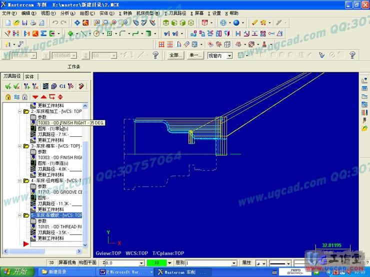 MastercamX2数控车床加工