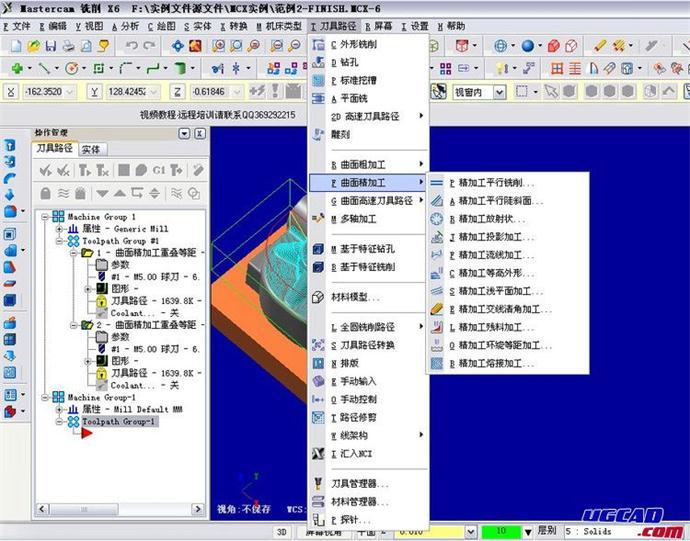 MasterCAM X6 下载 最全最新 - www.ugcad.com
