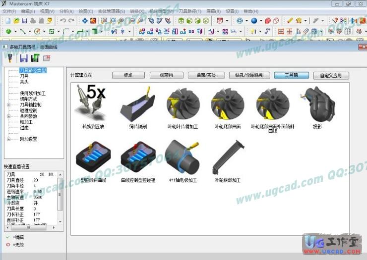 MasterCAM x7软件