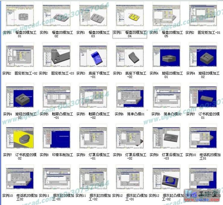 MasterCAM x7软件,全套视频教程