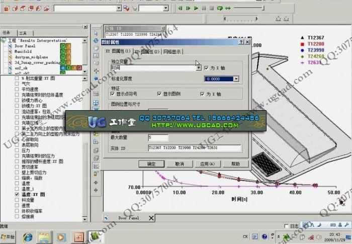 moldflow 2010 视频教程