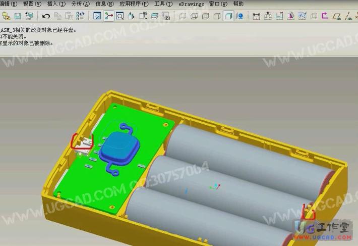 ProE4.0移动电源充电宝结构设计
