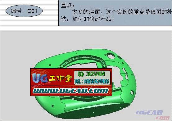 UG6.0分模101案例
