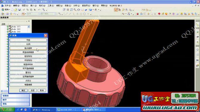 ug4.0经典螺纹模设计视频/ug牙模模具设计教程/求实经典