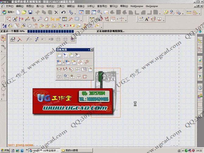 UG4.0工程制图