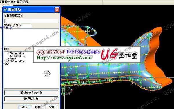 UG4.0逆向,点造型