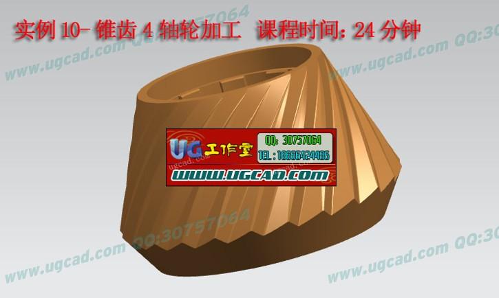 UG7.5四轴加工视频