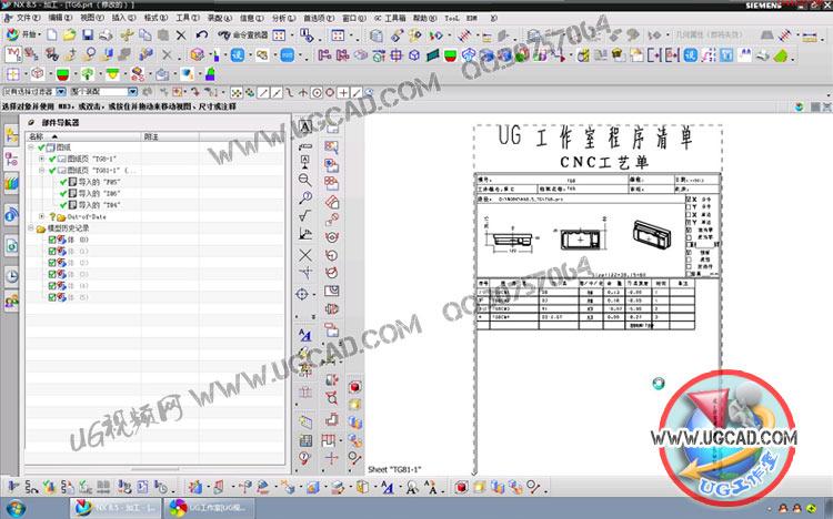 UG8.5编程拆电极