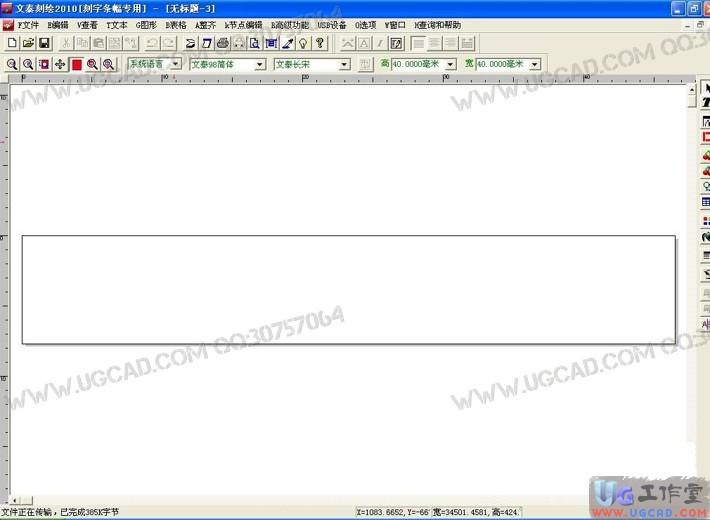 文泰雕刻2010软件