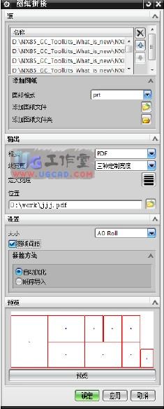 ug工程制图 ug中图纸拼接功能   我们可以通过该命令选择单一文件或